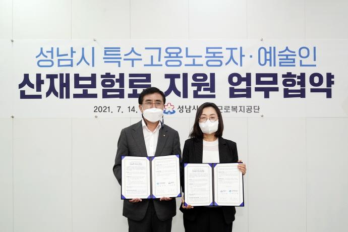 성남시,'특수고용노동자 및 예술인 산재보험료'..