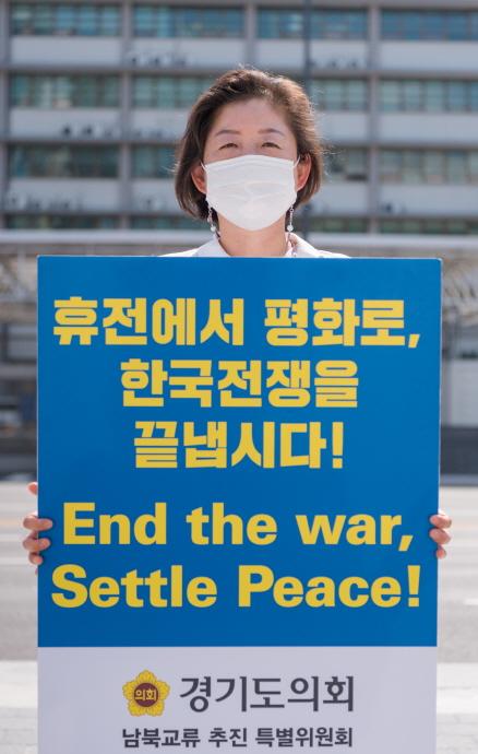문경희 부의장, 종전선언 촉구 1인 시위 동참..
