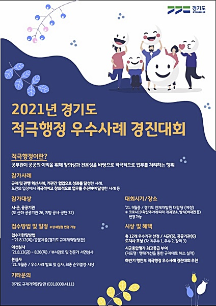 도, '적극행정 우수사례 경진대회' 신설…9월..