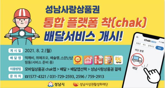 성남시, 성남사랑상품권 앱 통해 배달서비스 본..