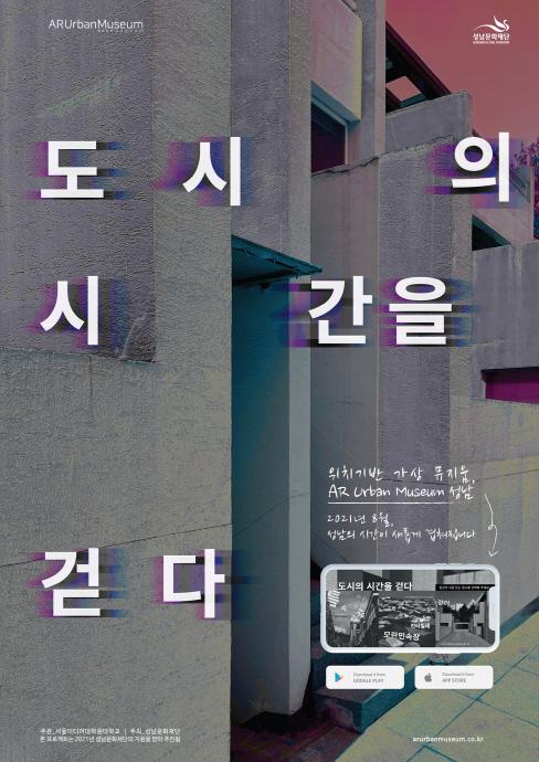 AR로 만나는 성남, 도시가 뮤지엄이 되다!