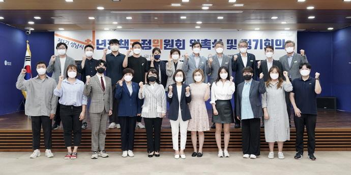 성남시, 제1기 청년정책조정위원회 공식 출범