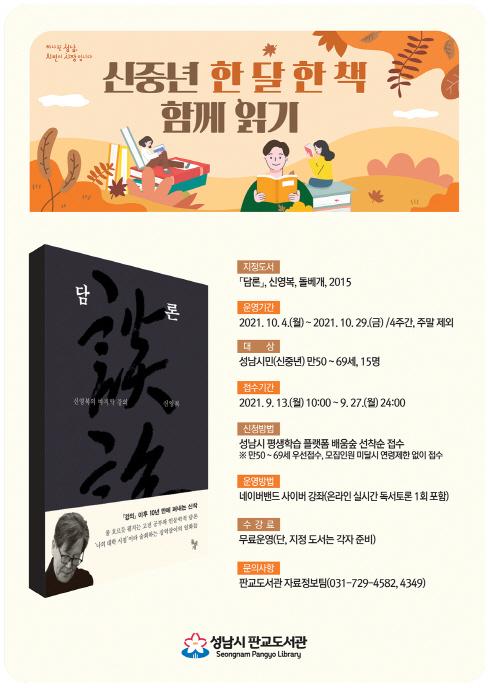 성남 판교도서관, 신중년 한달 한책 함께 읽기..
