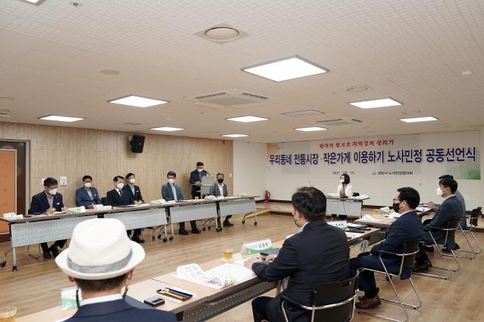 성남시 노사민정협의회, 우리동네 전통시장 ‧ ..