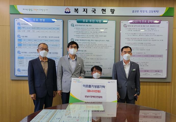 성남시장애인연합회, 성남시에 성금 635만원 ..