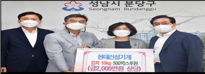 현대건설기계 임직원 일동, 김치 10kg 50..