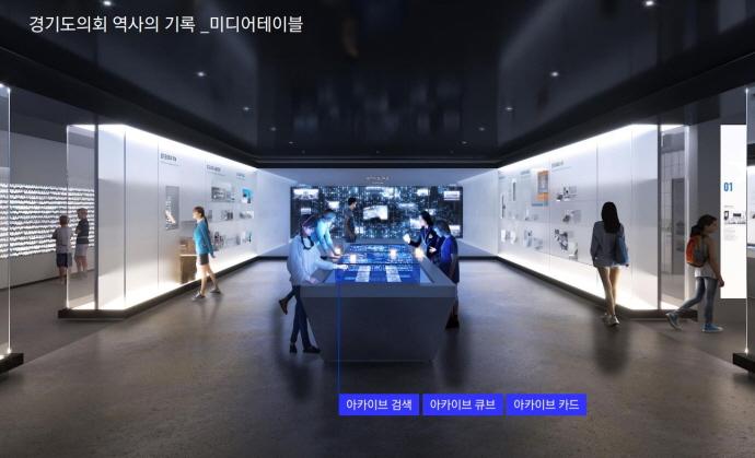 道의회, 지방의회 최초 최첨단 복합문화공간 '(가칭)라키비움' 건립 착수 …신개념 '의정