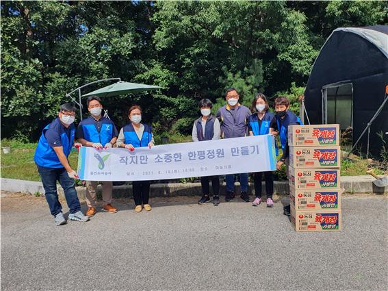 용인도시공사 '한 평 정원' 조성 활동 실시
