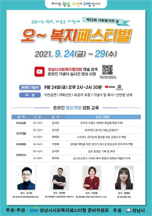 성남시 사회복지 페스티벌 24~29일 온라인 ..