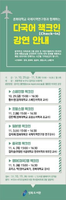 용인시 성복도서관, '다국어 책크인(..