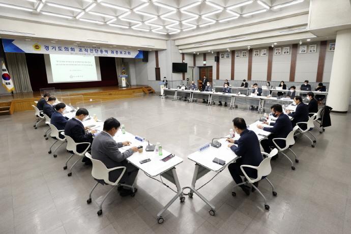 경기도의회 사무처 조직진단 및 조직체계 개선 연구용역 최종보고회 개최