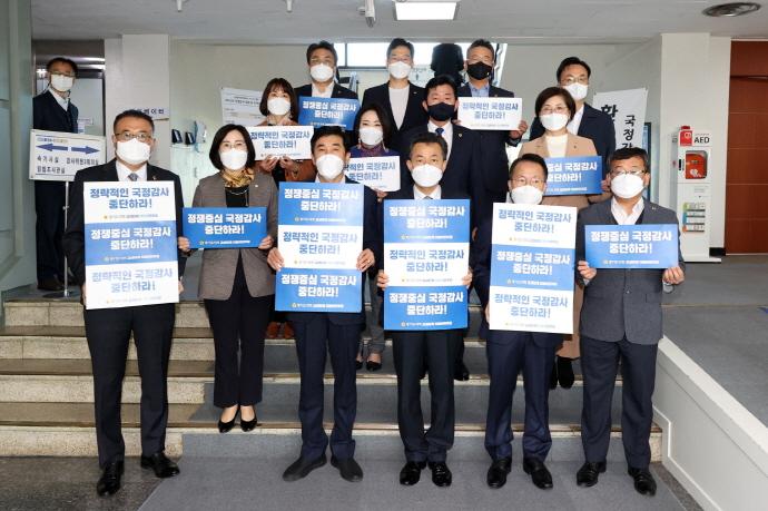 경기도의회 더불어민주당 교섭단체 대표단 정략적인 국정감사 중단 시위 진행