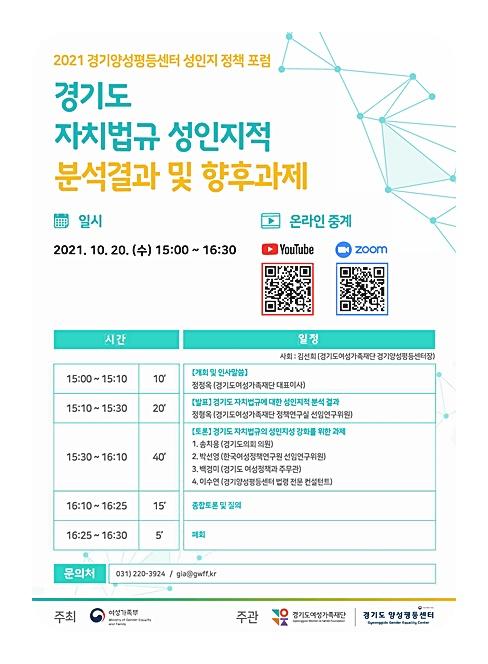 경기도양성평등센터, 20일 자치법규 성인지 관련 온라인 정책포럼 개최