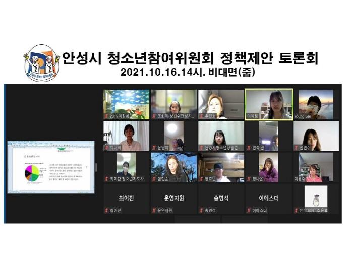 안성시 청소년참여위원회, '청소년 정책제안 화상 토론회' 개최