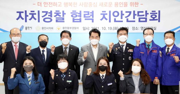 용인시, 시민 안전 위해 관련 기관 ..