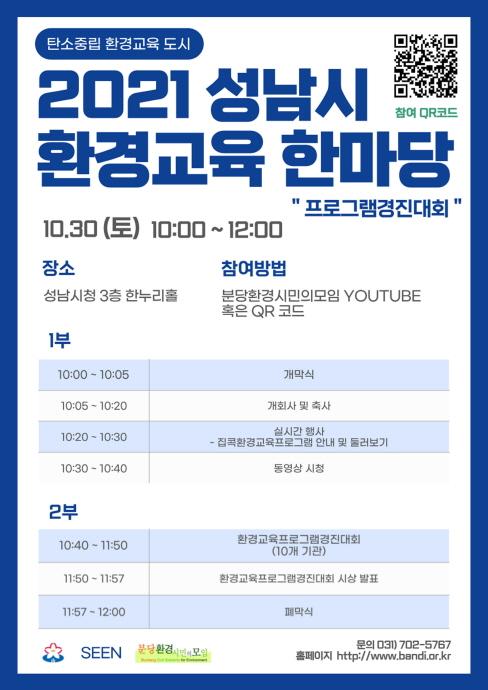 '성남 환경교육 한마당' 30일 온라인 개최