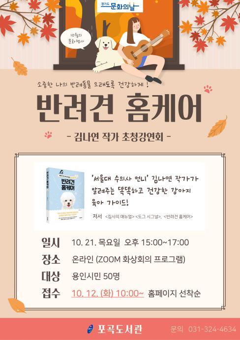 애견인 고민 해결 위한 김나연 수의사..