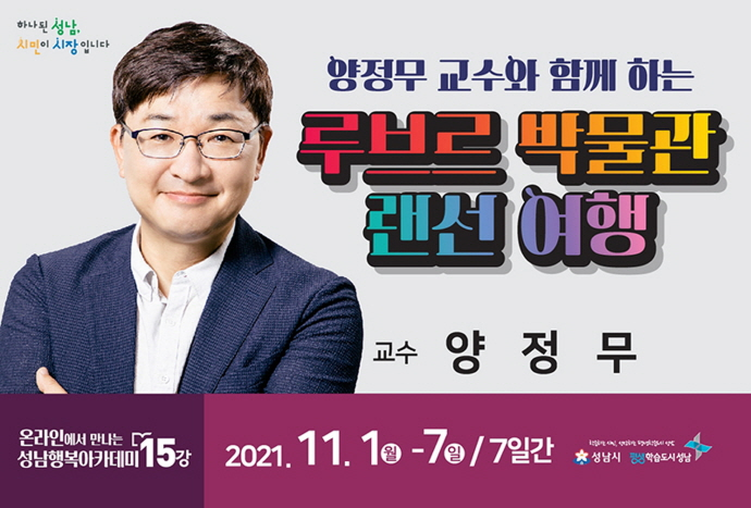 """성남행복아카데미 15강 """"루브르 박물관 랜선 .."""