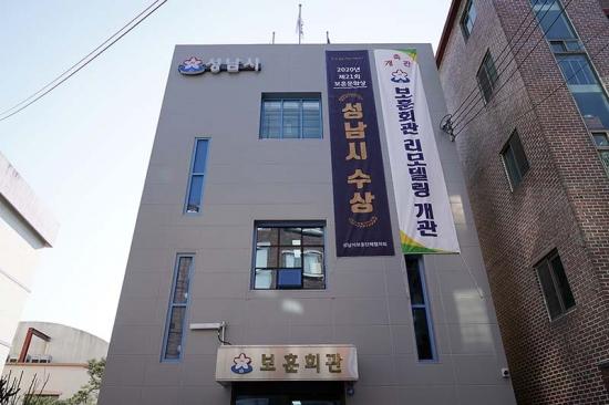은수미성남시장 보훈회관 리모델링 개관 축하