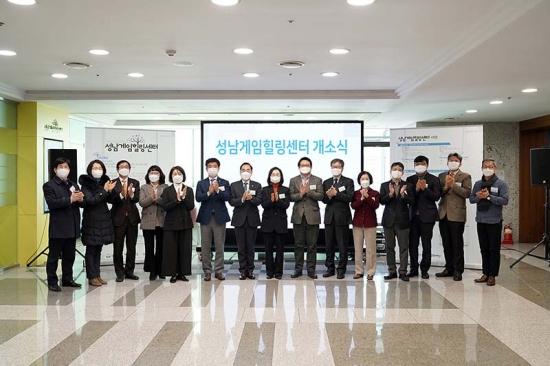 성남 게임힐링센터 개소식